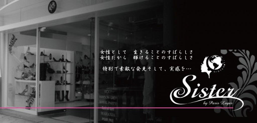 Sister タイトル画像